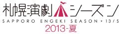 logo_season_2013s_m