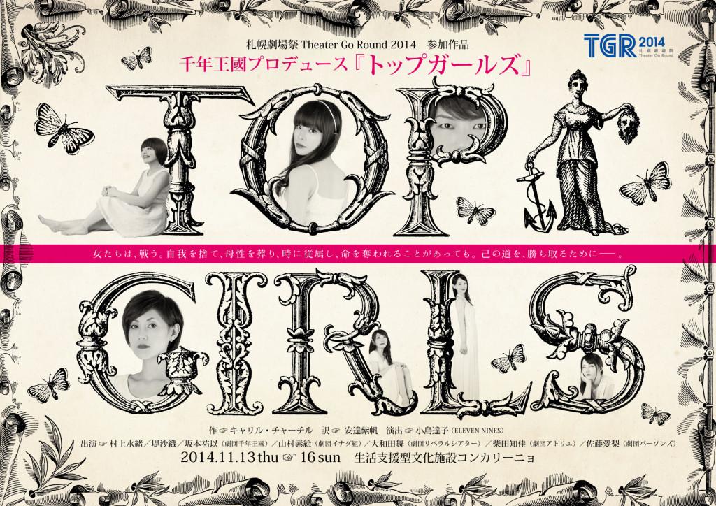 topgirls-1