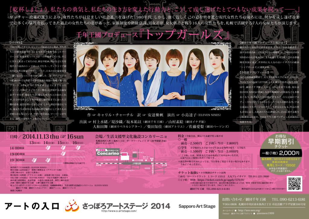 topgirls-2